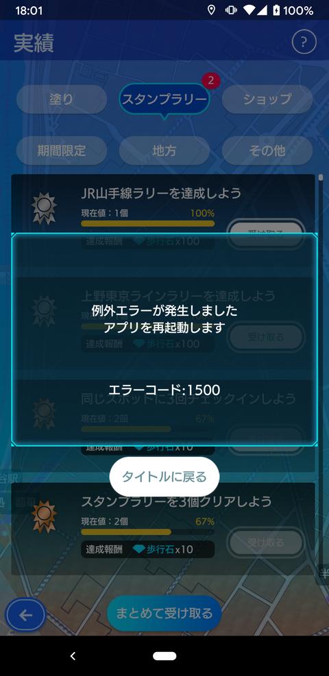 Screenshot_20200725-180134