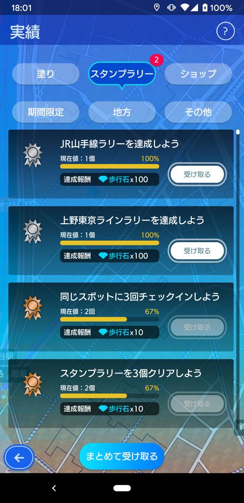 Screenshot_20200725-180125