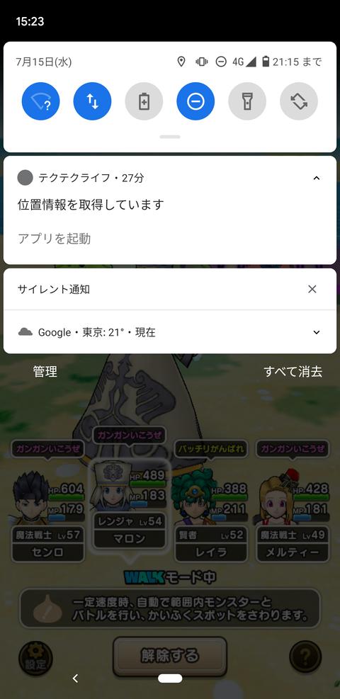 Screenshot_20200715-152317