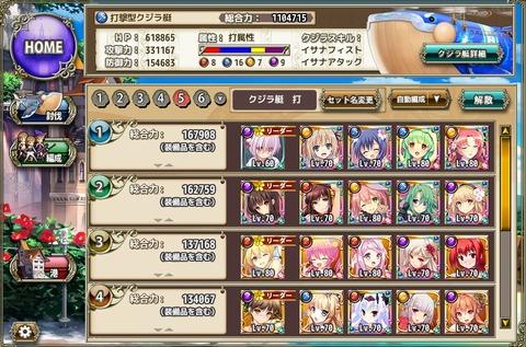 20160929kujira07