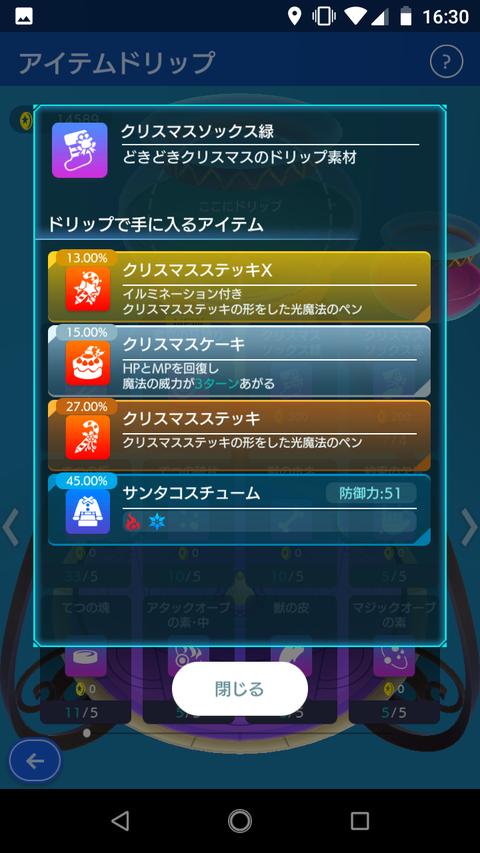 Screenshot_20181219-163034