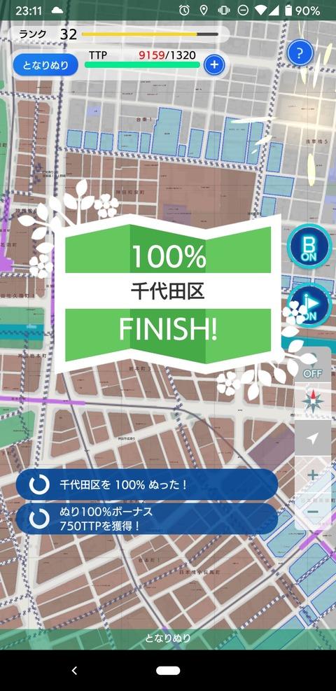 Screenshot_20201016-231112