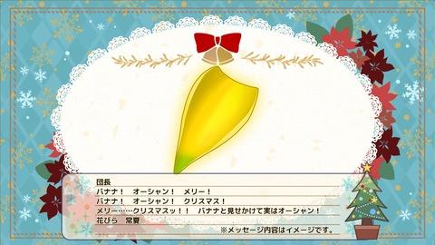 花びらバナナ
