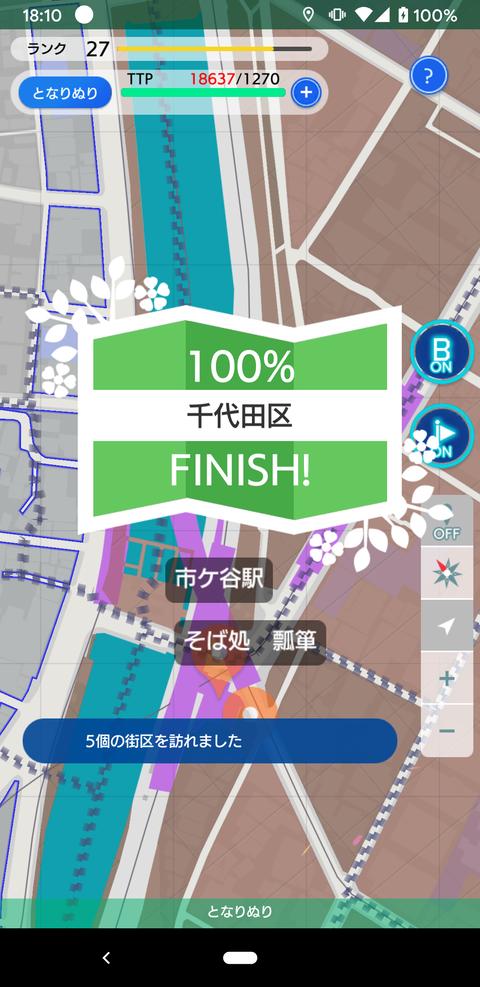 Screenshot_20200725-181018