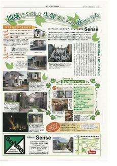 リビング記事 Blog用