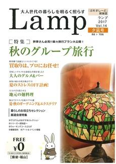 Lamp夕凪号1