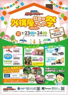2200630_A4tirashi_event_page-0001
