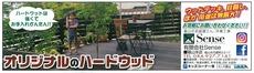 びんまる8月号2