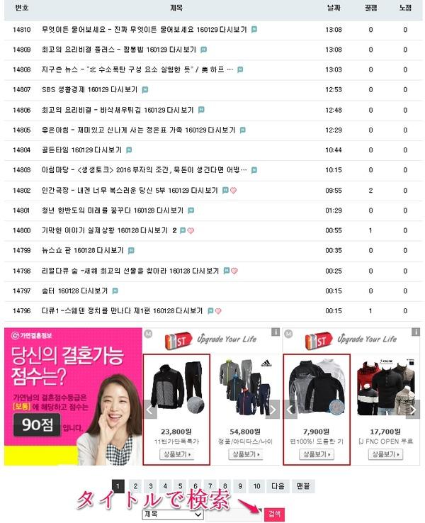韓国番組ー再放送ー視聴ー無料サイト08