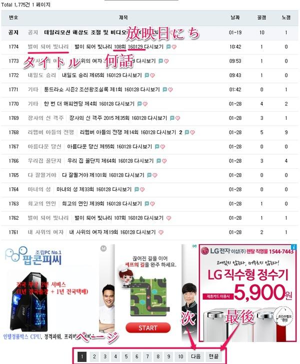 韓国番組ー再放送ー視聴ー無料サイト03