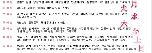 韓国番組ー再放送ー視聴ー無料サイト07