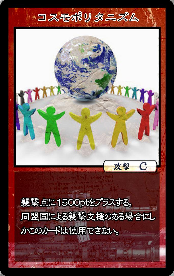 カード解説 1-1 : センソウブロ...