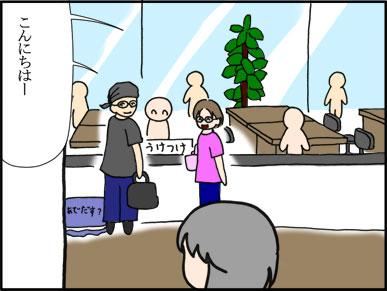 イメージ漫画1