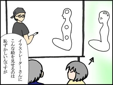 イメージ漫画3