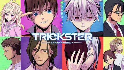 【アニメ感想】TRICKSTER 第1話感想 微妙・・・。2クールあるらしいけど・・・
