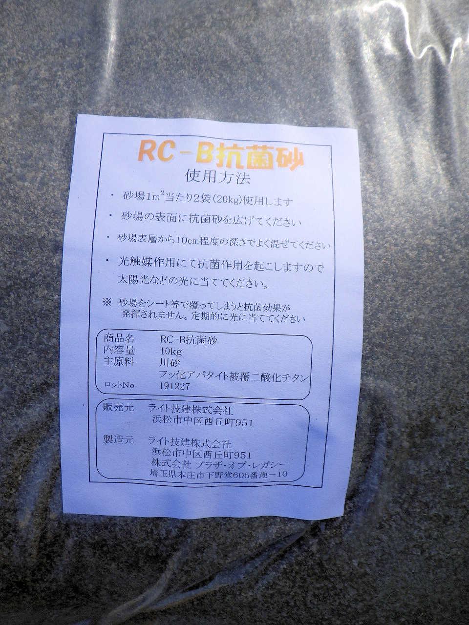 新津中抗菌砂 (2)