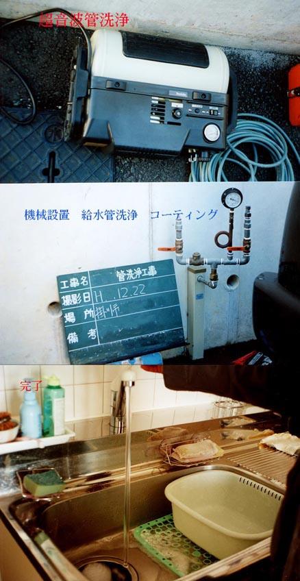 掛川管洗浄