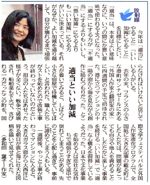 多和田葉子 インタビュー