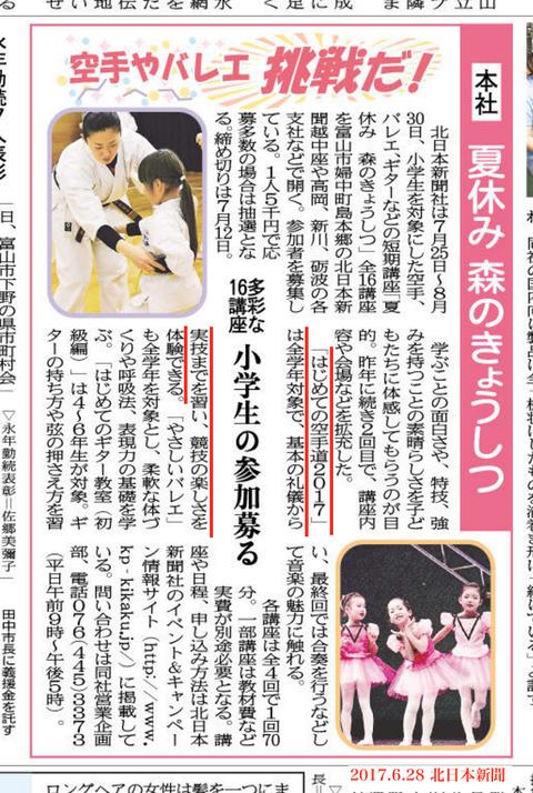 20170628北日本新聞夏休教室告知