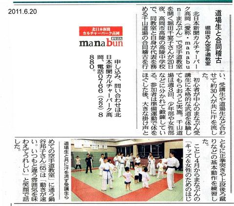 NEWS20110611goudoukkeikoS