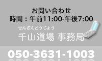 senzandojophone050