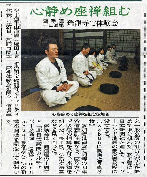 kitanichi20110228