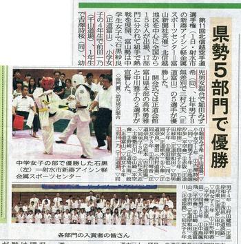20130902富山新聞北信越大会記事