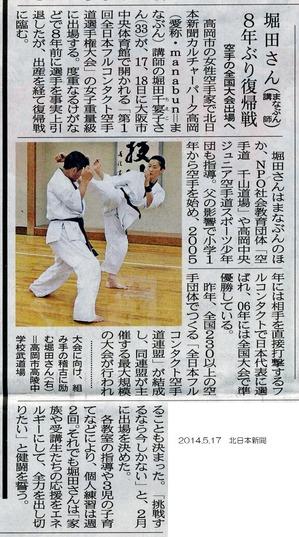 2014JFKO第1回全日本大会堀田千宴子8年ぶり復帰戦北日本新聞記事