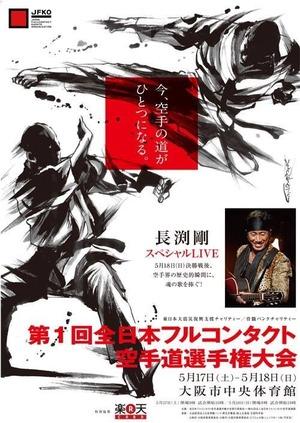 第一回全日本フルコンタクト空手道選手権ポスター