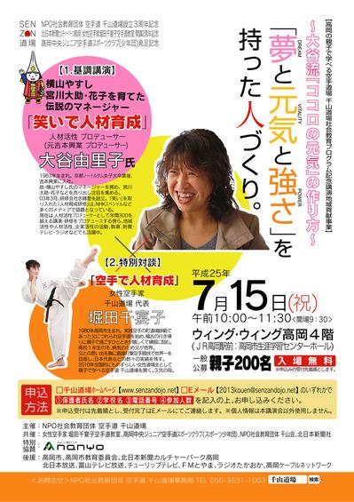 2013千山道場特別講演会見本