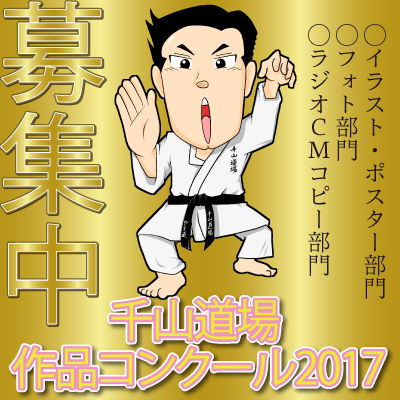 千山道場作品コンクール2017バナー3