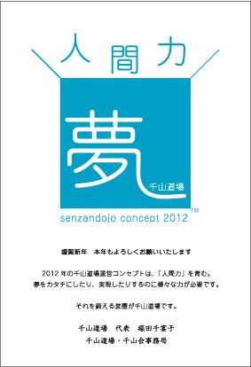 2012千山道場年賀web2