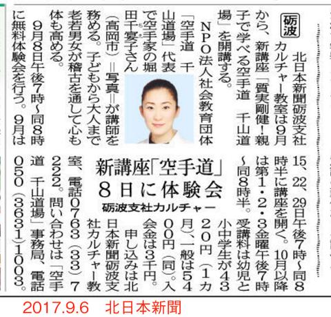 2017906北日本新聞千山道場砺波支部記事