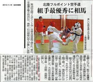20131118北日本新聞朝刊