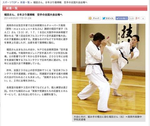 2014JFKO第1回全日本大会堀田千宴子8年ぶり復帰戦北日本新聞webn