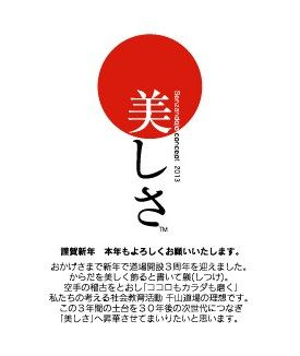 千山道場2013年賀 (2)