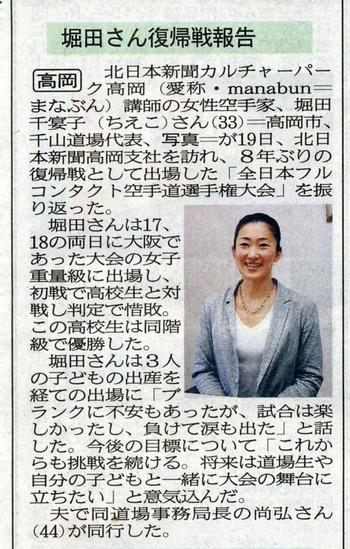2014JFKO第1回全日本大会堀田千宴子8年ぶり復帰戦報告北日本新聞記事