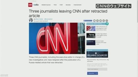 ロシアゲート疑惑、フェイクニュースだった