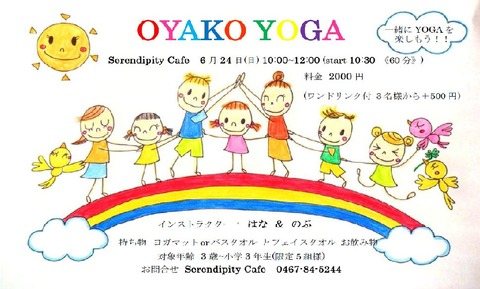 cafe yoga 624