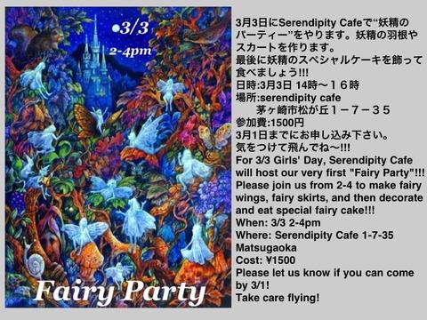 fairyn party
