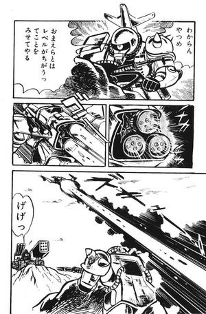 プラモ狂四郎 第03巻 078