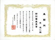 第33回Fラップコンテスト賞状