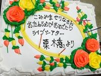 バースデーイベントありがとうございました!