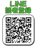 LINE読者登録QRコード①