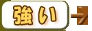 裁縫『強い』→