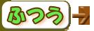裁縫『ふつう』→