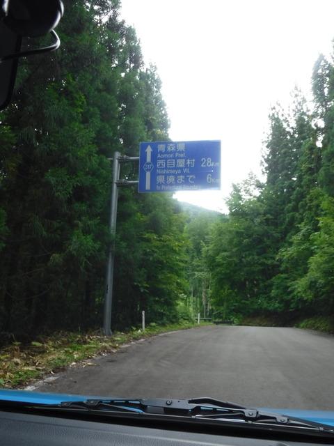 白神ライン(青森県道28号線)と...