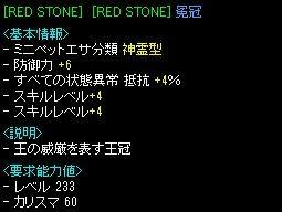 RedStone 18.09.15[21]