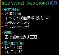 RedStone 18.09.15[26]