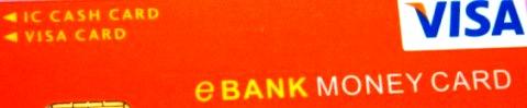 e-bank_480